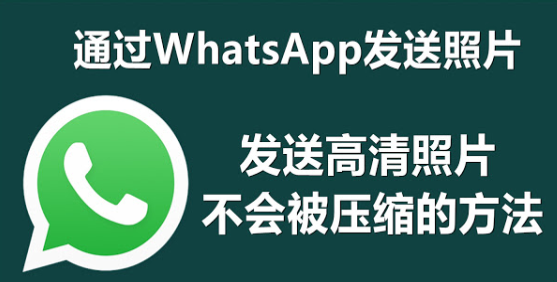 WhatsApp发图片被自动压缩的解决方法