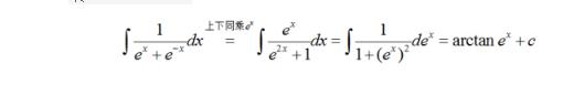 1/(e^x +e^-x)的不定积分