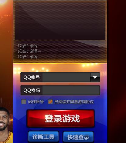 NBA2K Online怎么更换球员位置