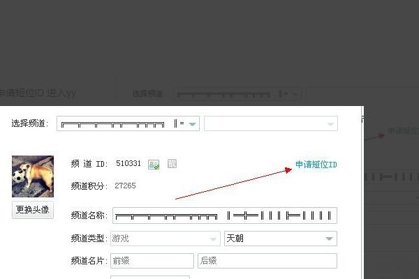 YY频道短位ID怎么弄,详细点